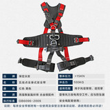 Wind power special seat belt power letterworker high-altitude rescue outdoor sports construction building air conditioning installation European-style