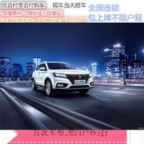 全新车荣威RX5汽车分期整车分期以租代购新车0首付低首付免息国内
