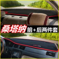 大众新桑塔纳汽车用品装饰改装配件内饰中控仪表台避光垫防晒专用