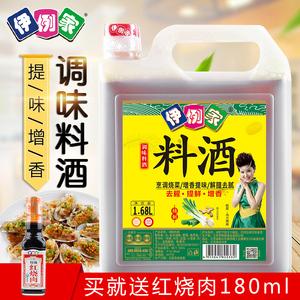伊例家料酒1.68L去腥解膻烹饪烧菜腌制增香提味厨房调料调味品