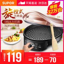 苏泊尔电饼铛家用双面加热烙饼锅煎饼机电饼档新款自动断电正品