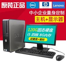 二手电脑台式全套联想主机迷你戴尔家用四核游戏主机惠普办公电脑