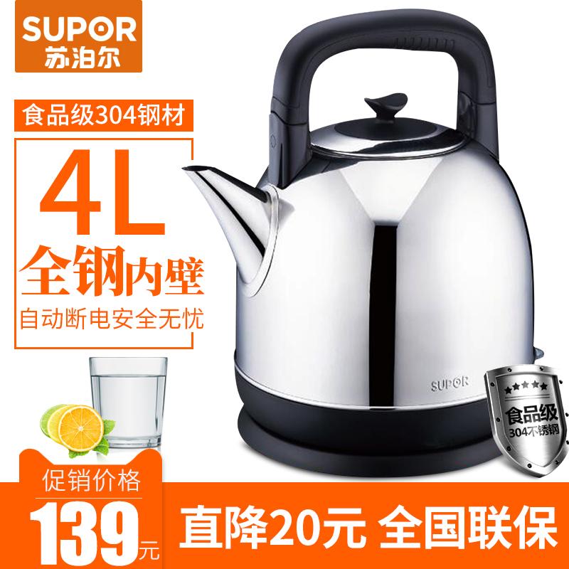 SUPOR/苏泊尔 SWF40C01A电热水壶4L家用大容量烧水壶不锈钢电水壶