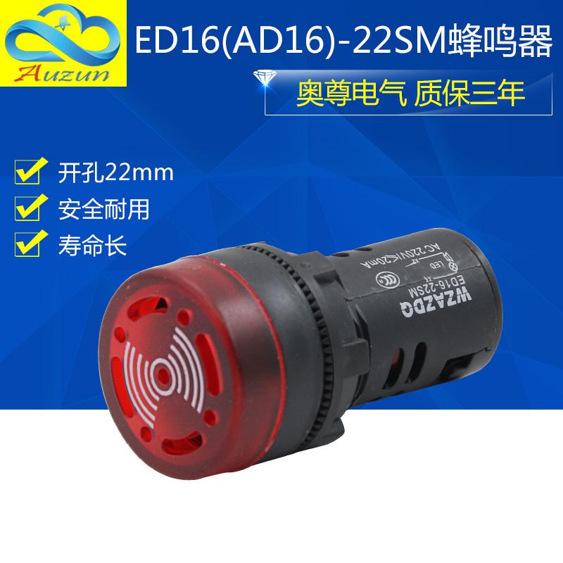 奥尊断续声闪光声光蜂鸣器AD16-22SM报警器22MM 12V 24V 110V220V