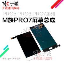 适用于新品魅族Pro6pro7总成内外一体液晶显示屏屏幕总成