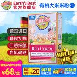 Earth's Best爱思贝地球世界宝宝高铁辅食米糊婴儿米粉有机大米粉
