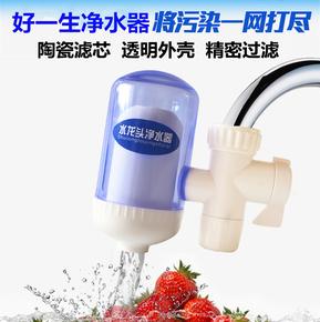 正品好一生水龙头净水器陶瓷滤芯透明家用活性炭非直饮厨房自来水