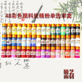 顺艺美术矿物色粉彩色碳精粉超细炭精粉美妆素描速写48色国画颜料