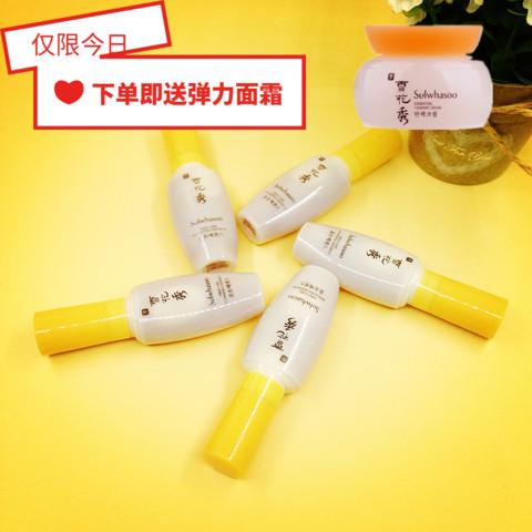 【天天特价】雪花秀正品 润燥精华8ml中样*5个 导入精华保湿去黄
