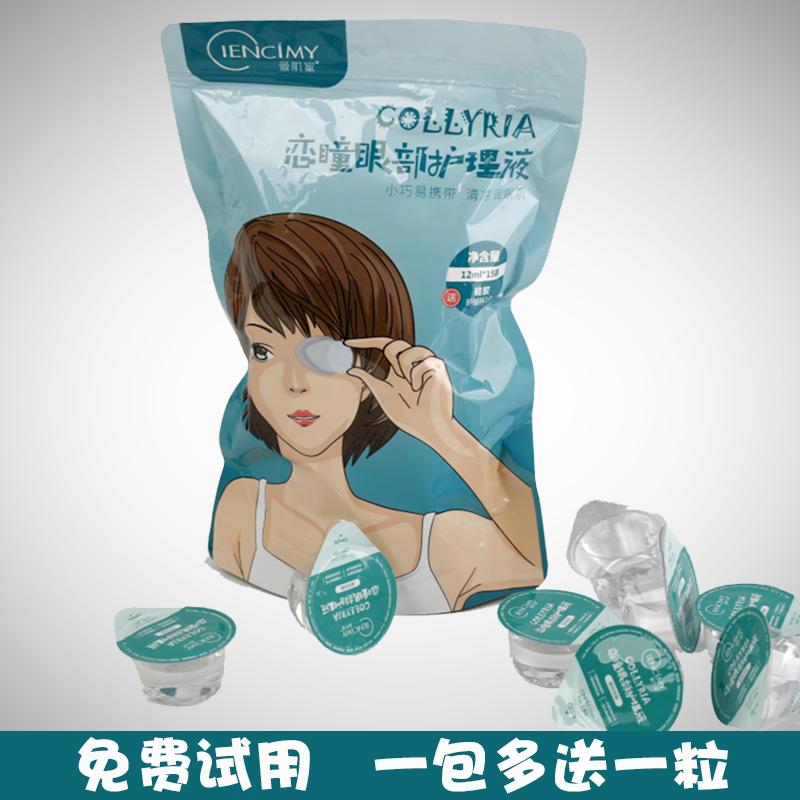 萱肌蜜恋瞳洗眼液护眼清洁抗菌消炎眼部清洗液小包装正品一次性