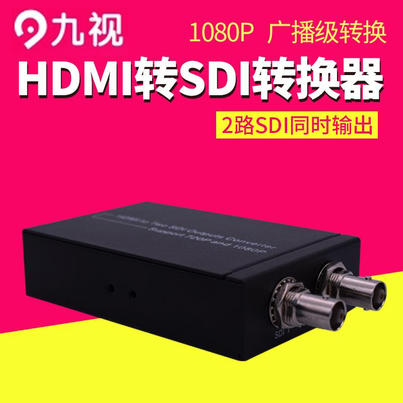 九视JS1185广播级HDMI转SDI转换器HDMI to 3G/HD输出2路高清SDI