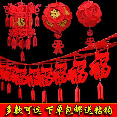 新年装饰品福字拉花拉旗横幅挂饰客厅春节灯笼布置无纺布拉福
