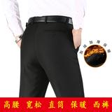 中老年新款西裤男加绒加厚西裤商务高腰直筒宽松免烫休闲长裤子