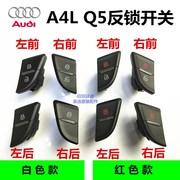 奥迪A4LB8B9Q5一汽原装门锁开关按钮车门反锁按键中控锁开关原厂