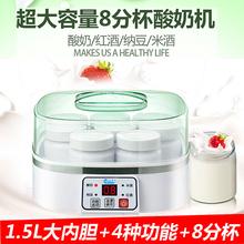 199酸奶发酵机家用多功能全自动不锈钢内胆分杯 大熊 Bigbear