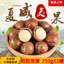 坚果零食奶油味澳洲坚果送开口器袋268gx2三只浣熊夏威夷果