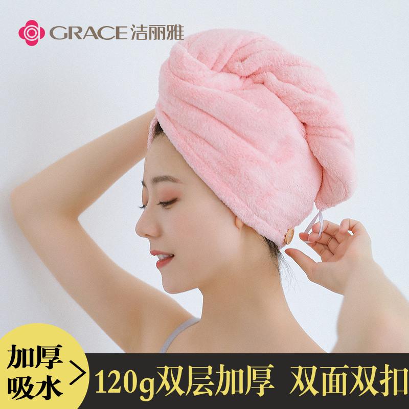 洁丽雅干发帽 强吸水速干擦头包头巾成人双层加厚浴帽干发毛巾