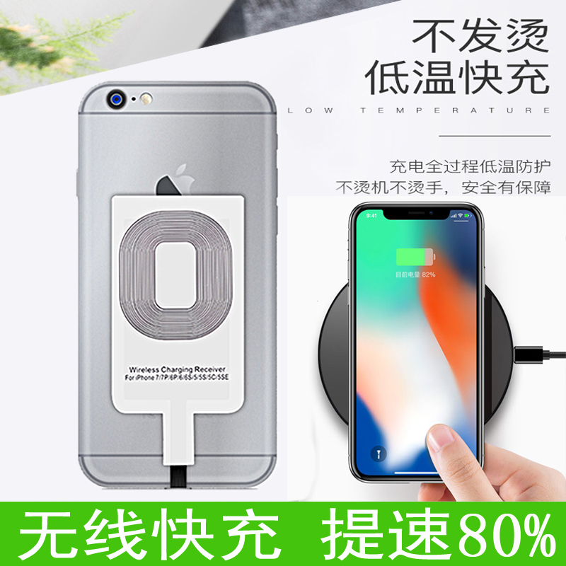 苹果6s 7plus无线充电接收器iPhone万能贴片vivo小米oppo安卓通用