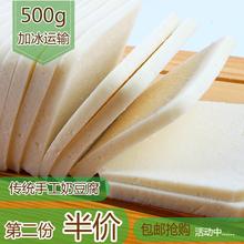 手工牧民自制无添加1斤装 包邮 奶豆腐内蒙 锡盟特产蓝旗奶豆腐500g