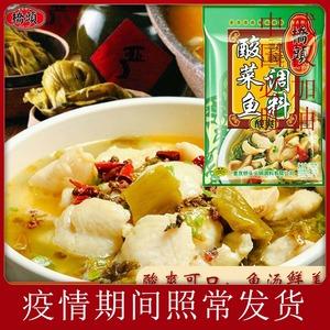 正宗重庆特产桥头酸菜鱼调料包300g*3半成品做菜调料商用不辣袋装