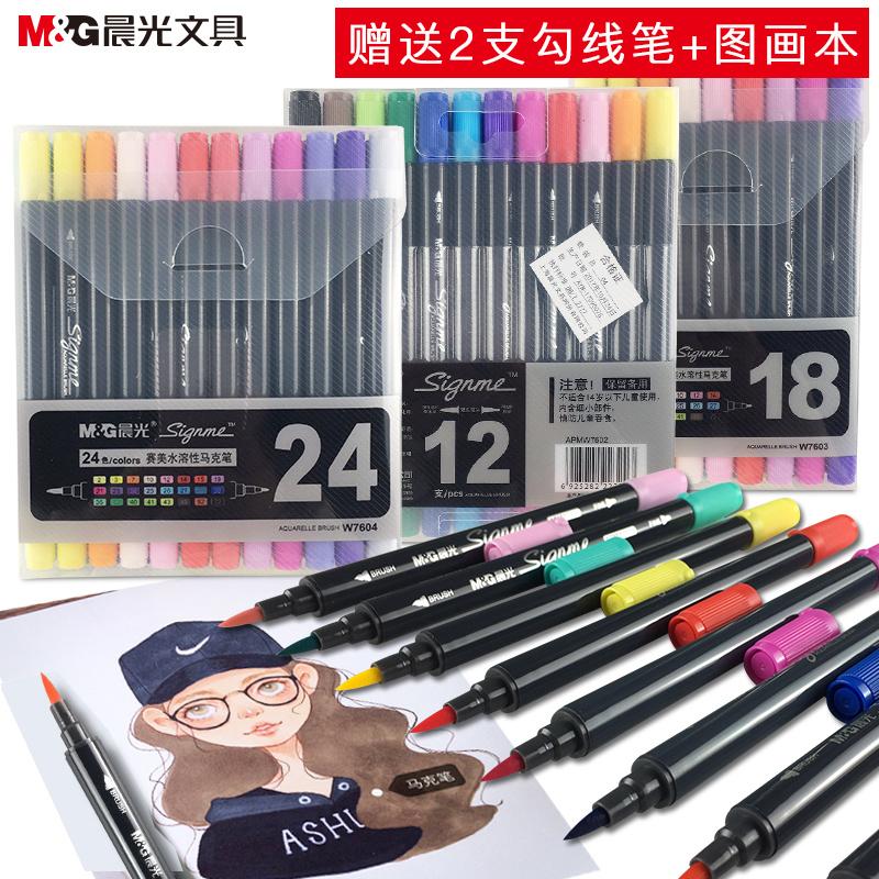彩色双头记号笔