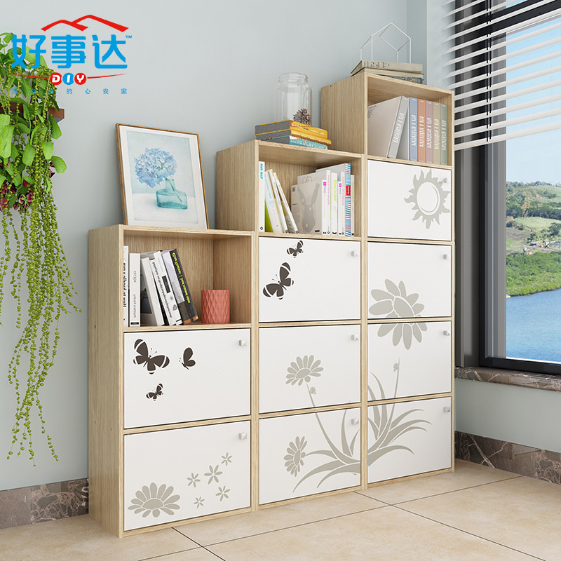 好事达收纳小柜子储物木矮柜书柜书橱带门格子自由组合置物架落地
