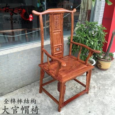 红木家具圈椅大官帽椅 非洲黄花梨木实木刺猬紫檀 休闲办公主人椅