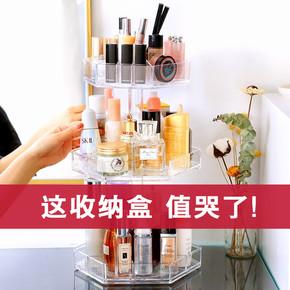 旋转化妆品收纳盒置物架梳妆台透明亚克力家用桌面宿舍塑料整理盒