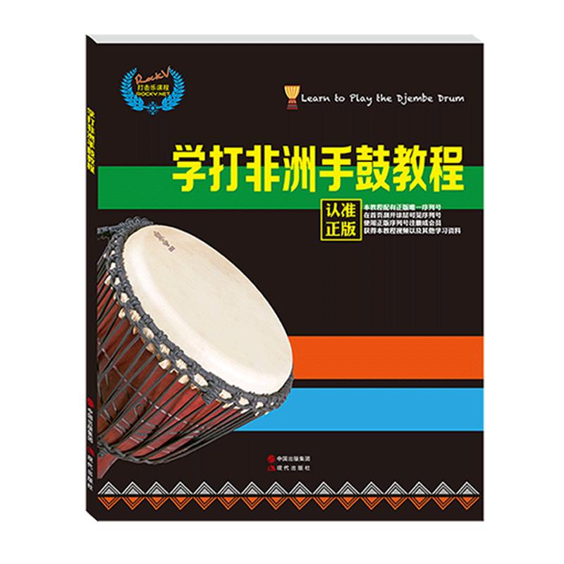 打非洲非洲鼓手鼓教程鼓谱视频教材现代出版社