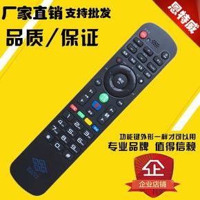 北京歌华有线高清机顶盒 长虹HMT2200 创维2200SH蓝牙语音遥控器