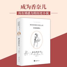 小说形式带你了解香奈儿神秘传奇 一生 人物传记书籍ln重庆社 正版 用新颖 成为香奈儿 可可香奈儿奋斗史 第二版 包邮