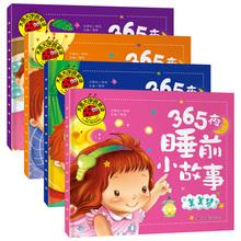 大图大字我爱读4册 365夜睡前好故事 宝宝睡前5分钟小故事注音版儿童书籍0-3-6岁幼儿园早教启蒙读物亲子认知婴儿童话绘本故事图书