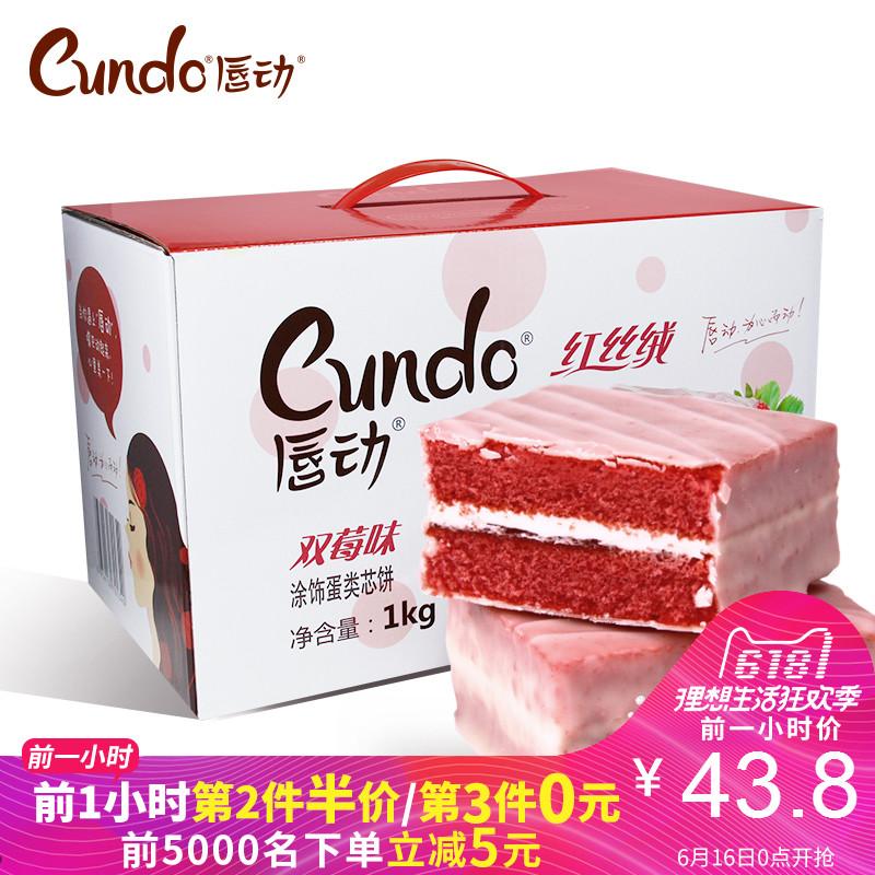 唇动红丝绒双莓味蛋糕点心糕点小面包网红零食营养早餐食品整箱