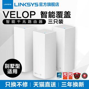 Linksys velop三只装Mesh网状别墅大户智能路由器wifi无线穿墙