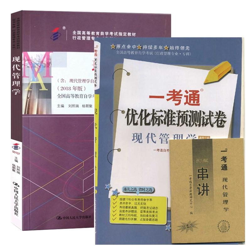 自考教材 00107 0107 现代管理学 自考教材 一考通优化标准预测试卷 全套2本