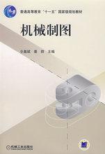 研究生 晏群 机械工业出版 本科 专科教材 机械制图 工学 9787111228202 教材 仝基斌 正版
