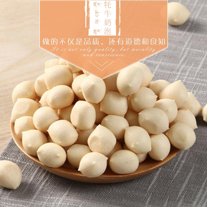 休闲营养零食西藏特产牛奶泡原味儿童奶馒头奶酪宝宝奶泡泡盒奶豆