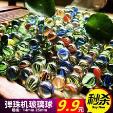 14mm玻璃珠套牛游戏机玻璃球小号吉童弹珠机玻璃弹珠大号彩色玻珠