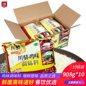 川骄鸡精鸡味调味料火锅麻辣烫串串鸡精餐饮装908gX10袋代替味精
