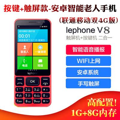 lephone/乐丰 V8/V5联通移动4G触屏按键安卓智能老年人手机备用机