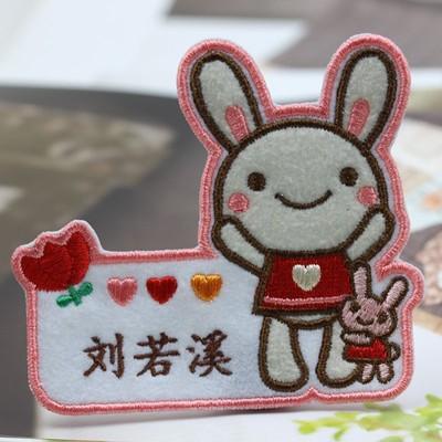 2018年新款日韩 幼儿入园刺绣名字贴 姓名贴 书包床品被子贴大号