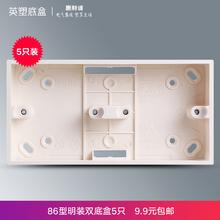 插座盒子开关底盒PVC接线盒插座盒超薄 明装 5只 明盒86型双底盒