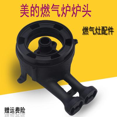 美的燃气炉炉头配件JZY- QL500B/QL303/QL302/QL300B燃气灶灶头