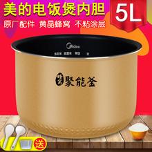 美的电饭煲黄晶蜂窝内胆5L升 MB-FS5041/MB-FS5017HM不粘锅配件