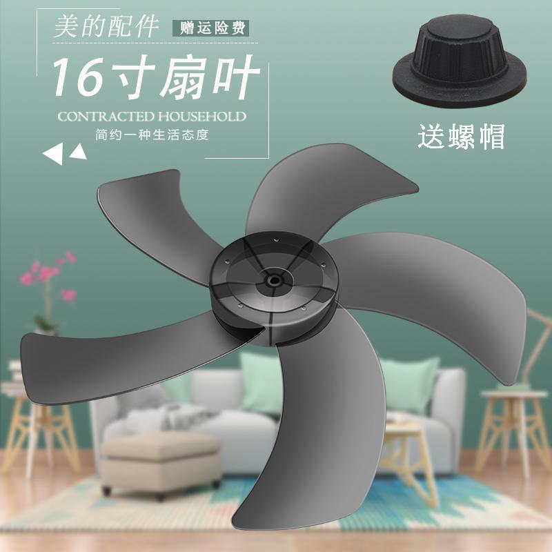 美的电风扇风叶5叶