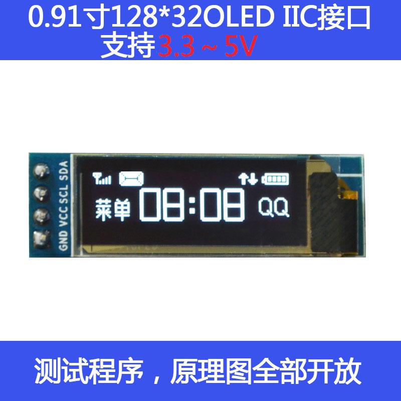 0.91寸OLED液晶屏显示模块 128*32液晶屏显示器件 兼容3.3V和5v