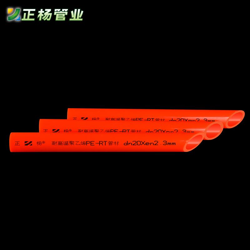 正杨 pert地暖管系统地热管材料 PE-RT家用热水管子工程管道批发