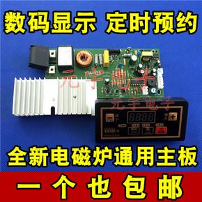 通用万能按键电磁炉主板数码显示万能板通用电路板改装板维修配件