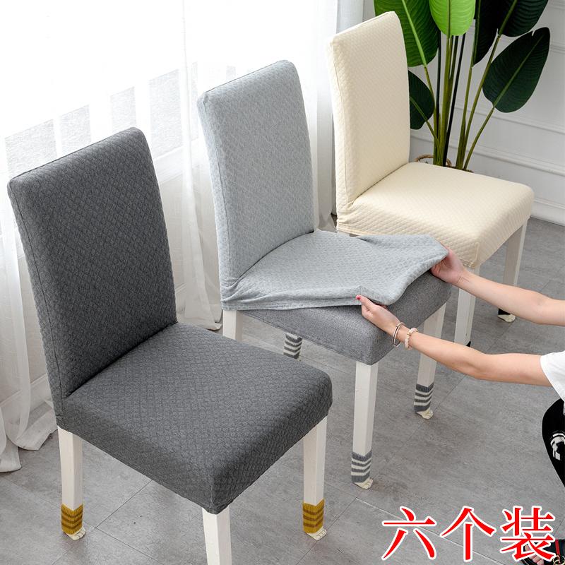 家用简约椅垫套装弹力通用餐椅套酒店座椅套餐桌椅子套罩凳子套