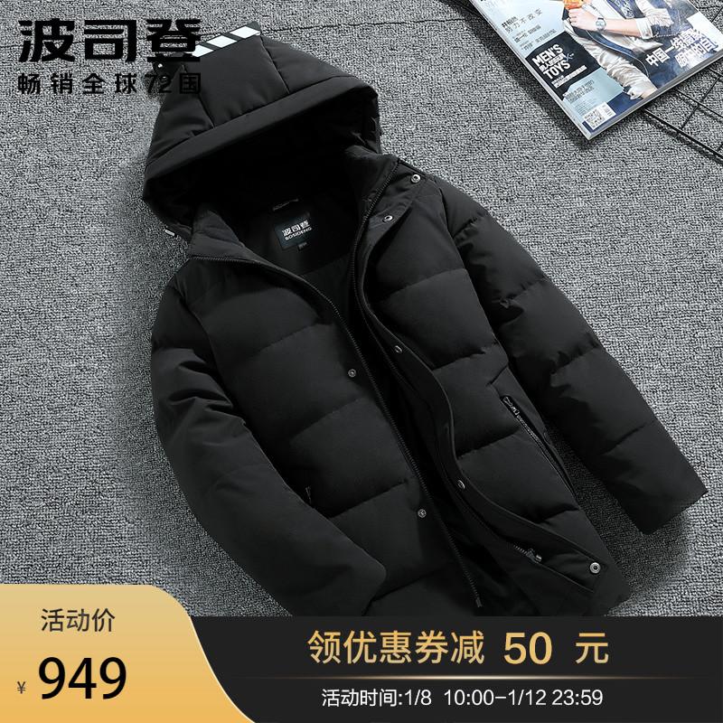 波司登羽绒服中长款男士冬季可脱卸帽防寒保暖厚外套2018新款